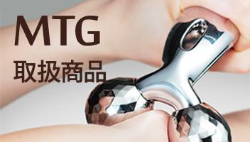 MTG取扱商品