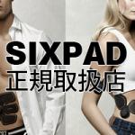 SIXPAD取扱商品